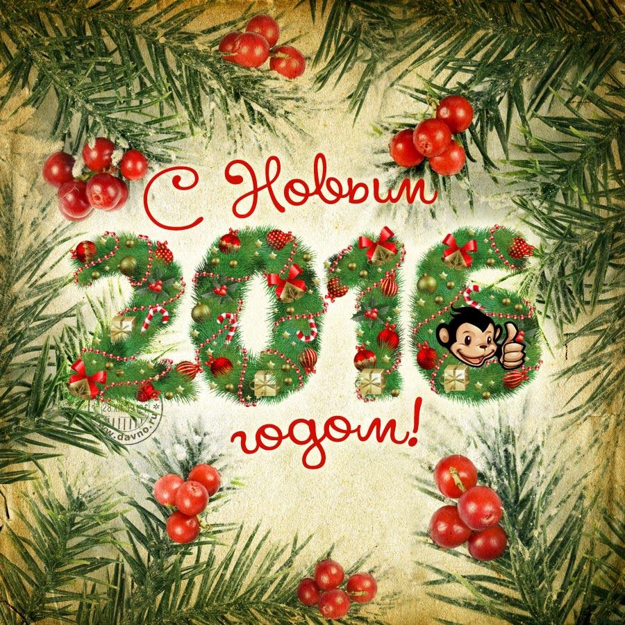 Эффективные коммуникации в пожелании с новым годом
